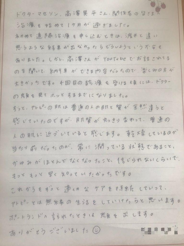 アトピー改善患者様からのお手紙