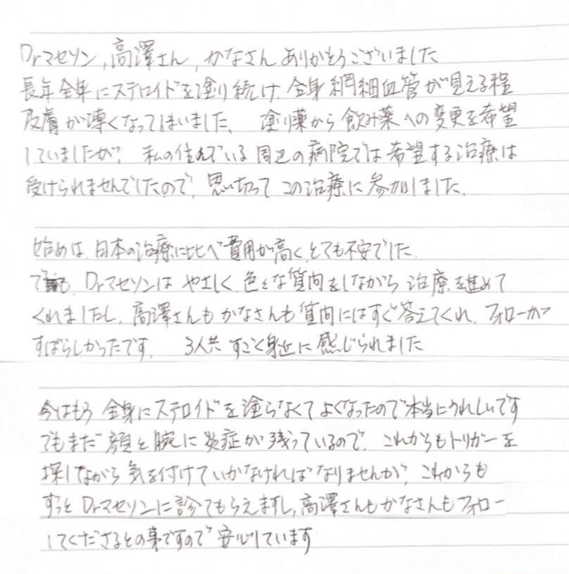 アトピー遠隔治療後のお手紙